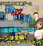 Sprite Hills – Pixel Town: Wild Times Akanemachi Ver.1.1.1
