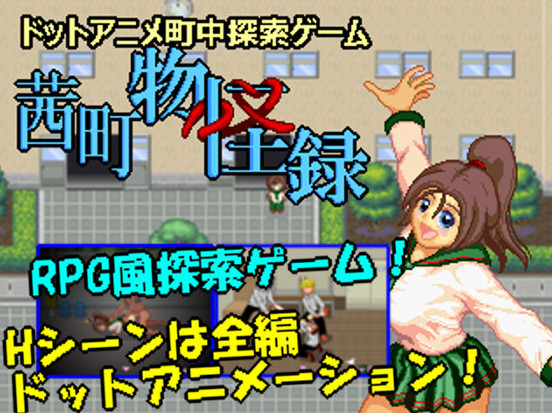Sprite Hills - Pixel Town: Wild Times Akanemachi Ver.1.1.1