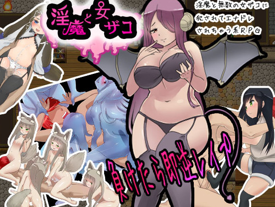 Toukaido - Sex Demon and Her Underlings Ver.1.1