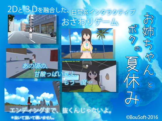 BouSoft - Me and Big Sister's Summer Vacation Ver.1.1