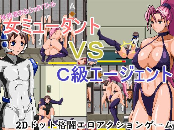 Physique ridge Man Battle! Woman mutant vs C-class agent