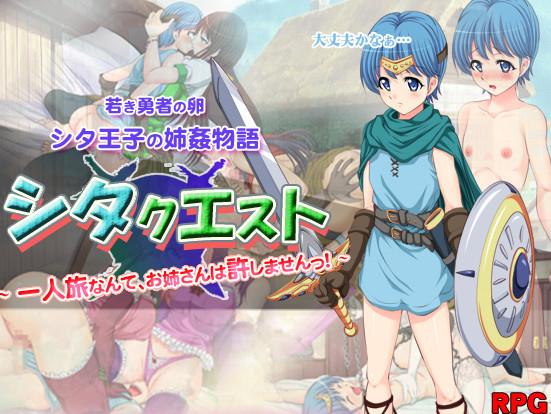 Shimizuan - Shita Quest - No Lone Wanderer