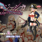 Yaminabedaiichikantai - Lady Pirate Jessica - Submerged in a Sea of Cum Ver.1.0