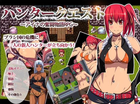 Miru Kuse - Hunter Quest - Aina's Fighting Story RPG (English) Ver.1.04b