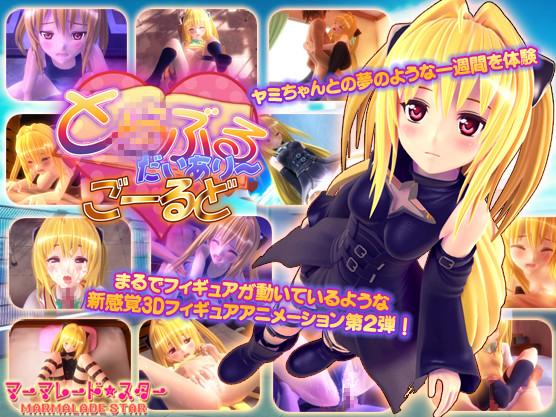 Marmalade Star - Toraburu Daiari: Goorudo / To Love-Ru Diary: Gold