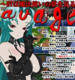 3Dpozu-shu – Ravage – DT Dreams of Magic Ver.1.13