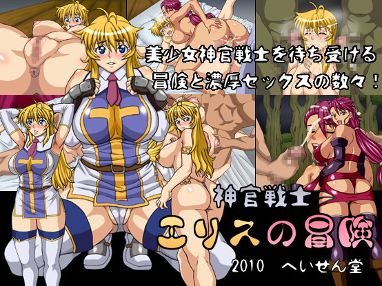 Heisendou - Adventure of Elise the Oracle Warrior