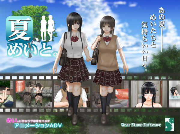 Gear Stone Software - Natsu, Mei to Ver.1.03