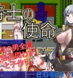 Pregnant – Tokushi no Shimei / Elite Knight's Errand