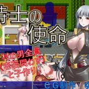 Pregnant - Tokushi no Shimei / Elite Knight's Errand