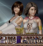 FF – Yuna: Summoner Gangbang
