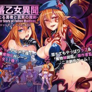 Circle Exelga - Another Story of Fallen Maidens: Fallen Hero and the Magic Sword of Truth