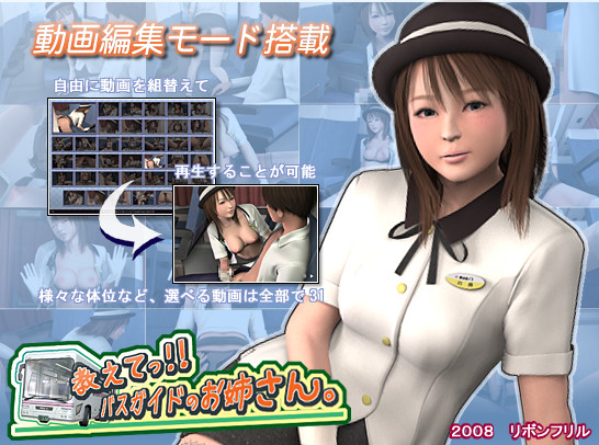 Ribbon Frill - Tell me!! Your sister's bus guide? (GameRip)