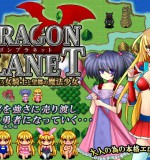 DRAGON PLANET – Stoic Knightess & Homesick Mage – Complete Edition Ver.1.00