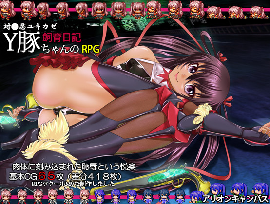 Arion Canvas - Tai shinobu yuki kaze Y buta chan no shiiku nikki RPG