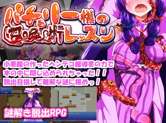 Atarime - Pachuri Sama no Shoukan Jutsu Ressun Fukenzen