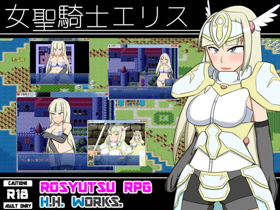 H.H.WORKS - Mehijiri Kishi erisu Rosyutsu RPG / On'naKiyoshi knight Ellis Ver.1.12