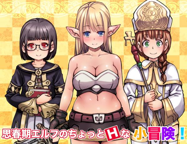 Hanigura Soft - Shishunki Elf no Chotto H na Shou Bouken! Ver.2.0