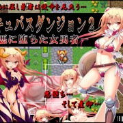 Caramel Soft - Succubus Dungeon 2 - Farewell to Morals