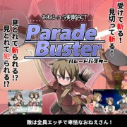 Excess - Parade Buster Ver.1.0