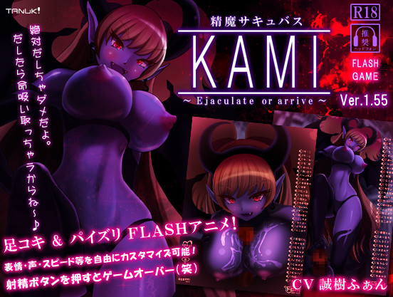 Team Tanuki - Cum Succubus KAMI - Ejaculate or arrive + Makai version