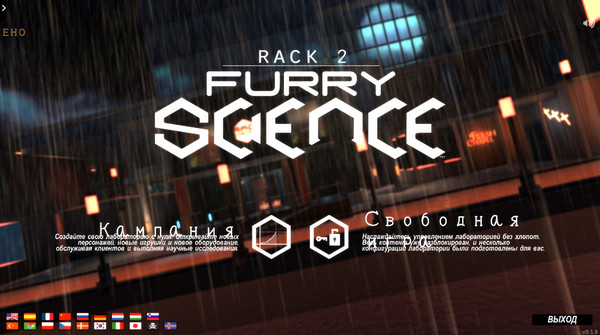 Fek - Furry Science: Rack 2 (InProgress/Win/Mac) Ver.0.1.6