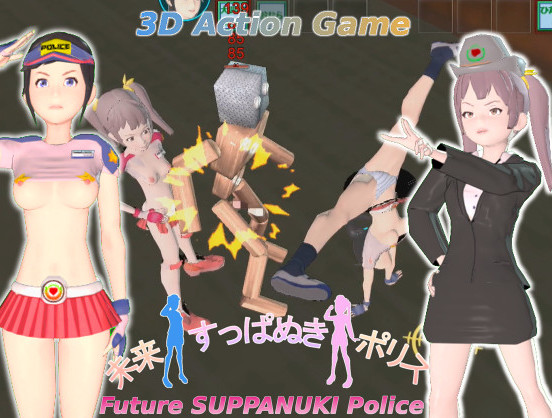 HoriTail - Future SUPPANUKI Police (Jap/Eng) Ver.1.0
