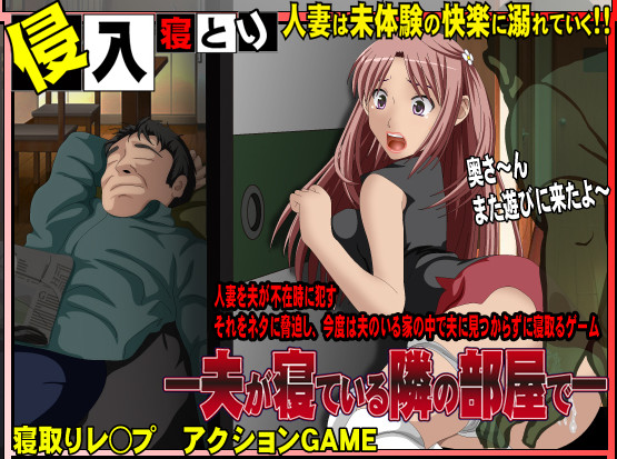 GoldenMax - While Her Husband Sleeps