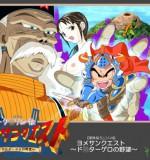 Retasu – Yomesan Quest – Dr.Gero's Ambition Ver.1.2.1