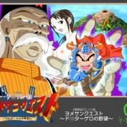 Retasu - Yomesan Quest - Dr.Gero's Ambition Ver.1.2.1