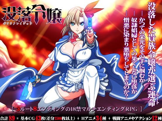 Oneone1 - Downfall daughter - Botsuraku Iyo Ver.1.00