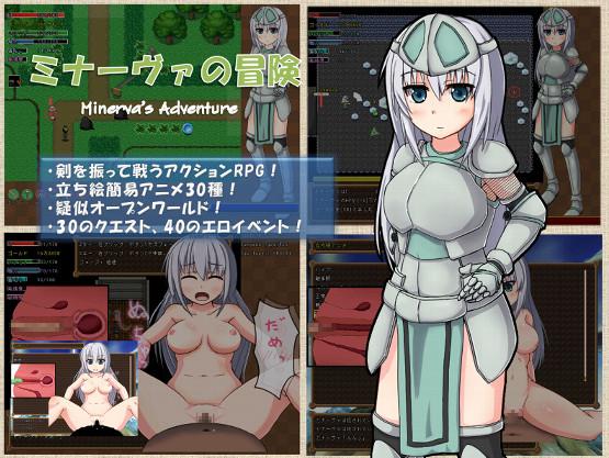 Hogepiyo-game - Minerva's Adventure Ver.1.11