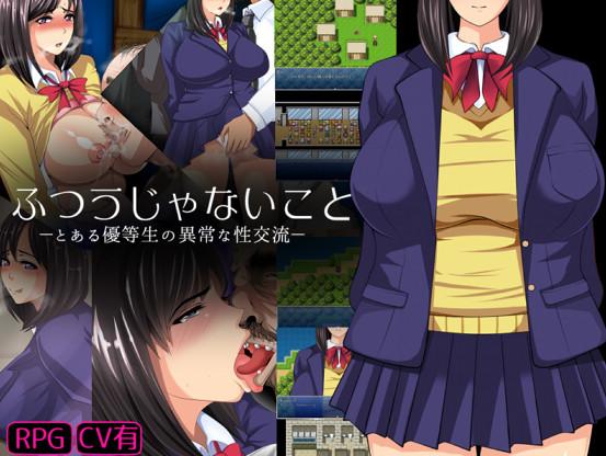 STARWORKS - Futsuu ja nai koto - to aru yuutousei no ijou na seikou ryuu Ver.1.0