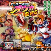 Ankoku Marimokan - Kamikaze Kommittee Ouka RPG Ver.1.2