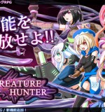 ARUMERO SOFT – CREATURE HUNTER Ver.2.02