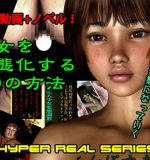 Haruna – 29 How to Transformation of the Girl (GameRip)