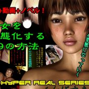 Haruna - 29 How to Transformation of the Girl (GameRip)