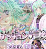 Sakura Hirororo – Anje no dokidokkyun boken-ki