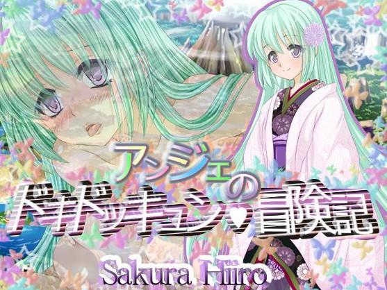 Sakura Hirororo - Anje no dokidokkyun boken-ki