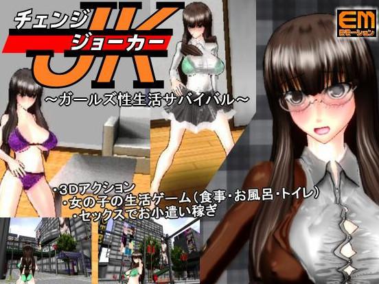 E motion - JK Change Joker Girls living survival