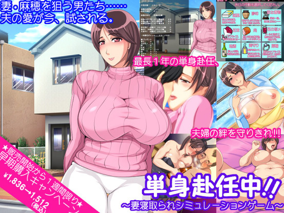 STARWORKS - Bachelor in! - Simulation game is Netora wife