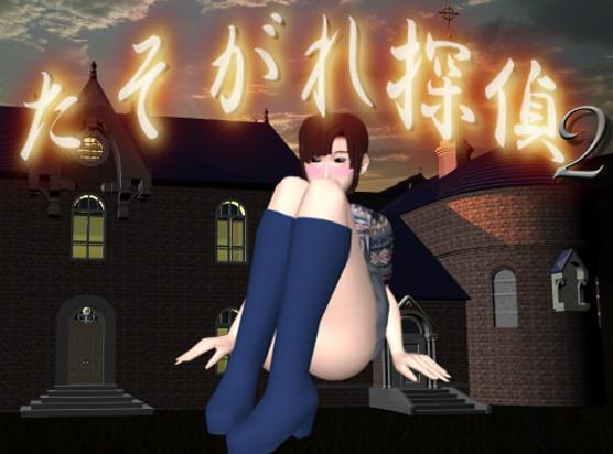 Ebisoft - Twilight Detective 2