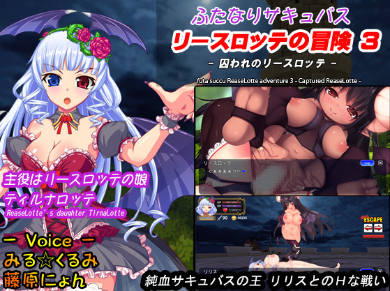 Blacksubmarine - Futanari succubus ReaseLotte Adventure 3 - Captured ReaseLotte