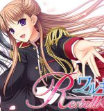 Ricotta – Walkure Romanze Re:tell