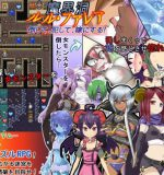 Galaxy Wars – The Dungeon of Lulu Farea -Kill, Screw, Marry! Ver.1.21