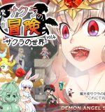 Kokage no Izumi – Demon Angel SAKURA vol.4 -The World of SAKURA