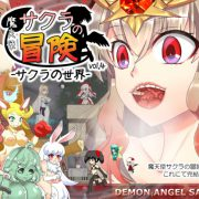 Kokage no Izumi - Demon Angel SAKURA vol.4 -The World of SAKURA