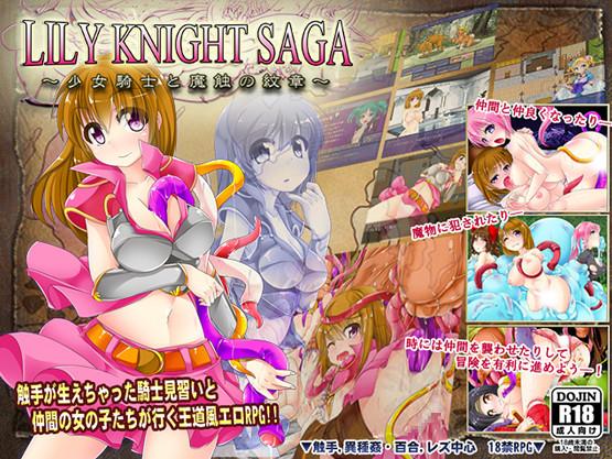 Tsukinomizu Project - Lily Knight Saga Ver.1.11