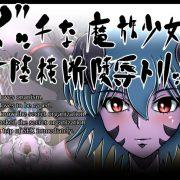 Shoku - Bitch Girl Asmodian
