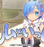 Aim-ZERO – With Rem